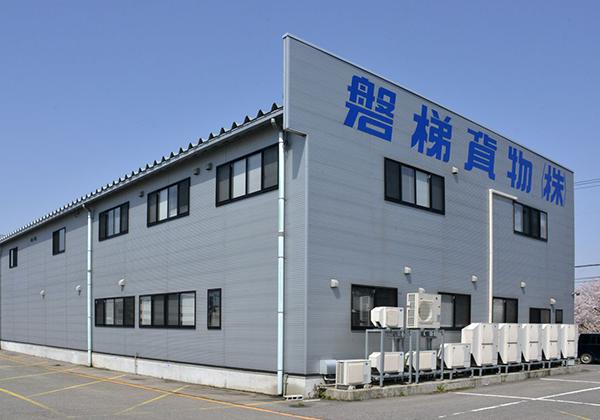 磐梯貨物 株式会社 写真2