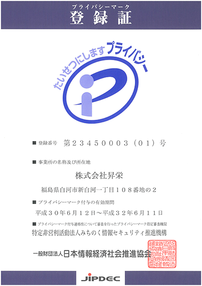 プライバシーマーク登録証