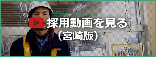 宮崎版の採用動画を見る